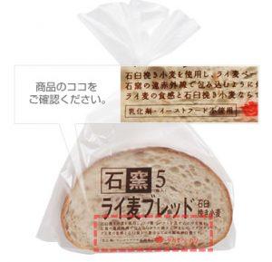 タカキベーカリーイーストフード乳化剤無添加