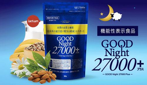 グリシン睡眠サプリグッドナイト27000プラス