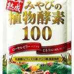 生酵素サプリみやびの植物酵素100