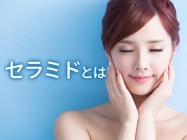 アトピーに効果があるセラミドとは?化粧水美容液サプリ食品、種類や選び方