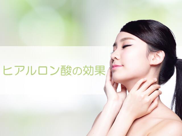 ヒアルロン酸の肌効果化粧水・サプリ・注射