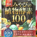 生酵素サプリランキング2位みやびの植物酵素100