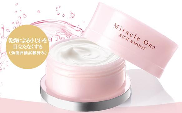 エラスチン配合化粧品ミラクルワン リッチ&モイスト