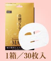 発酵プラセンタマスク白酵プラセンタ美容液マスク