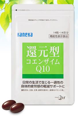 カネカのサプリメント「還元型コエンザイムQ10」