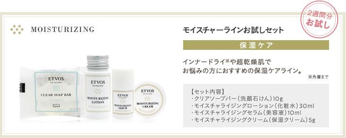 グルコシルセラミド配合化粧品エトヴォス「モイスチャライジングローション」