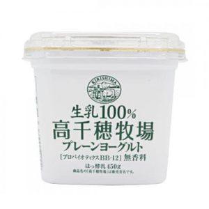 ビフィズス菌BB-12配合生乳100% 高千穂牧場プレーンヨーグルト