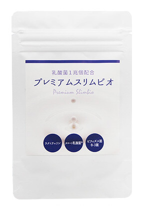 スマート乳酸菌配合のサプリプレミアムスリムビオ