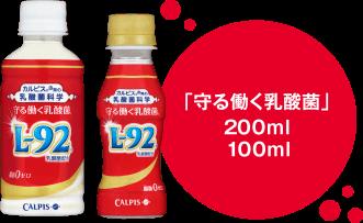 カルピス守る働く乳酸菌
