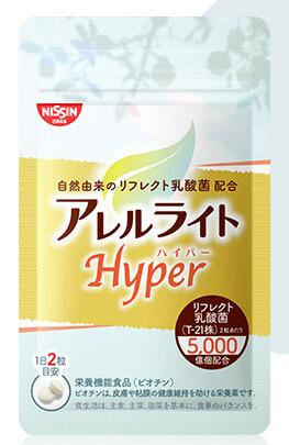 花粉症対策の乳酸菌サプリ日清食品「アレルライトハイパー」