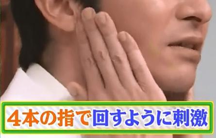 世界一受けたい授業のいちご鼻改善マッサージ