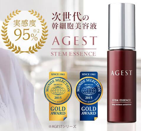 おすすめ幹細胞コスメ美容液AGEST