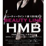 HMBサプリランキング4位ビューティーラインHMB
