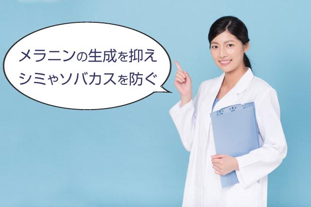 トラネキサム酸化粧品の医薬部外品