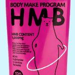 HMBサプリランキング5位ボディメイクプログラムHMB