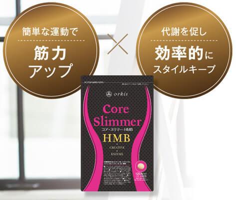HMBサプリランキング2位コアスリマー