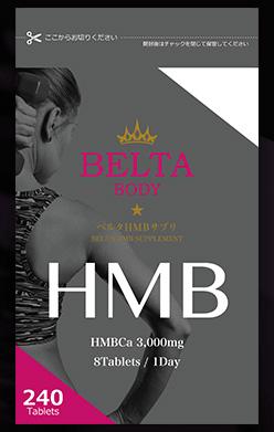 HMBサプリランキング1位ベルタHMBサプリ