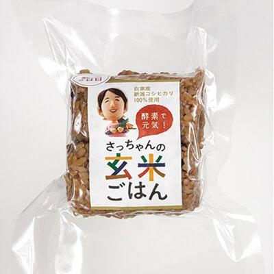 レトルト酵素玄米さっちゃんの玄米工房「酵素玄米ごはん」